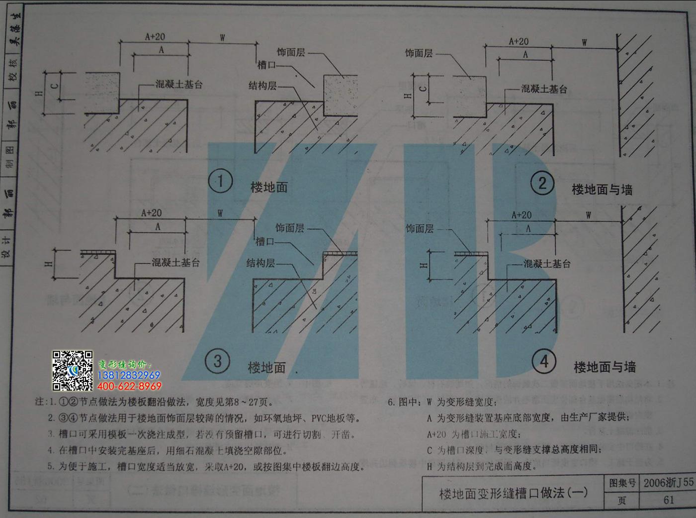 2006浙j60变形缝图集第61页