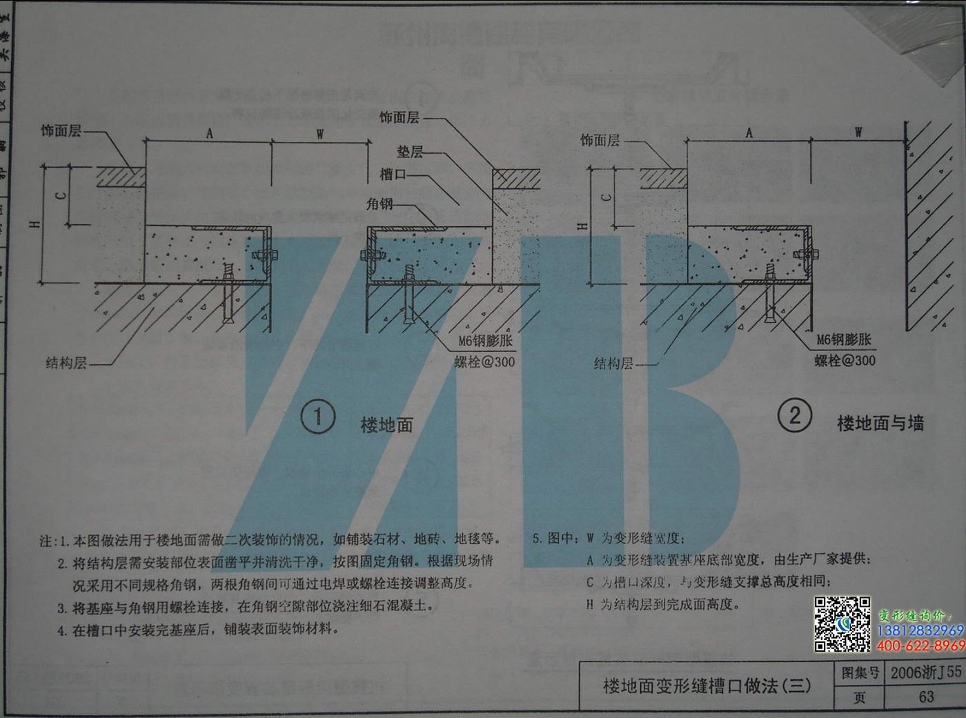2006浙j55变形缝图集第63页