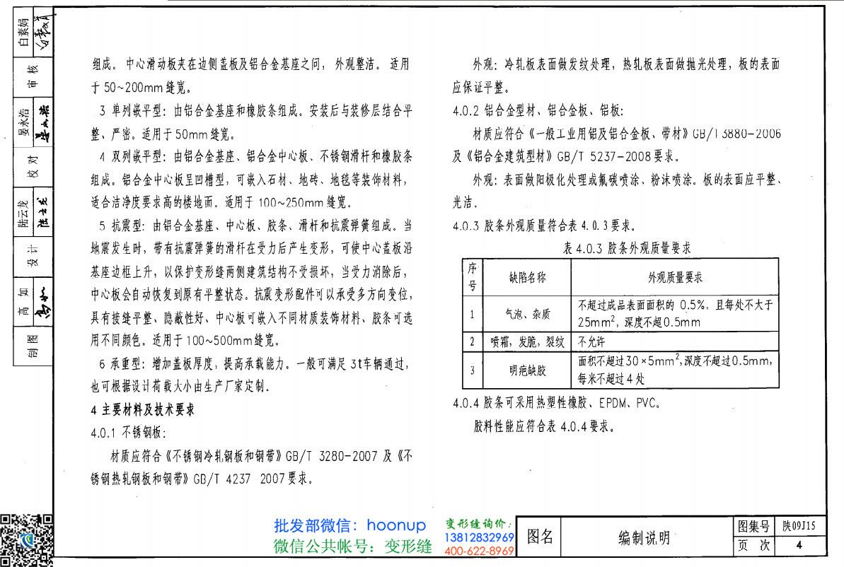 陕09j15图集第4页