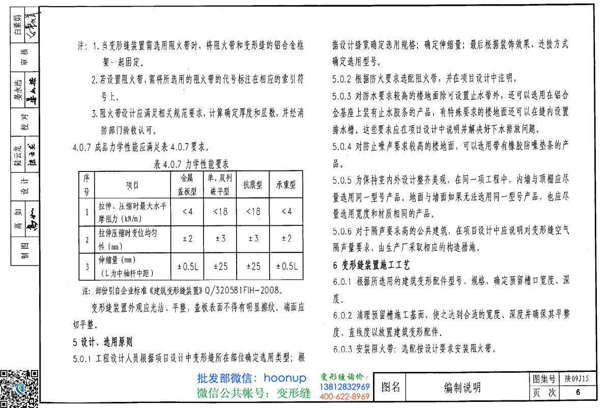 陕09j15图集第6页