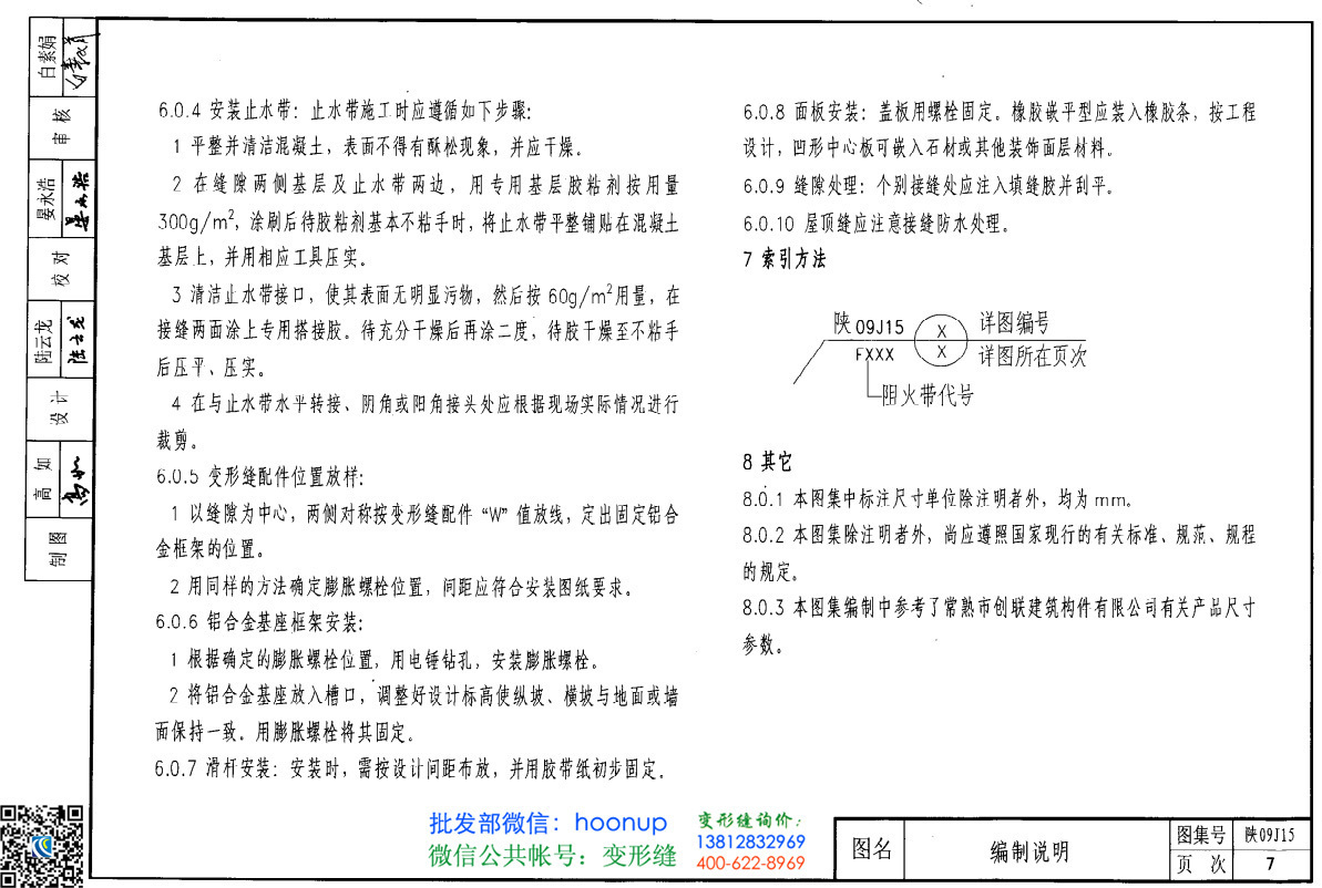 陕09j15图集第7页