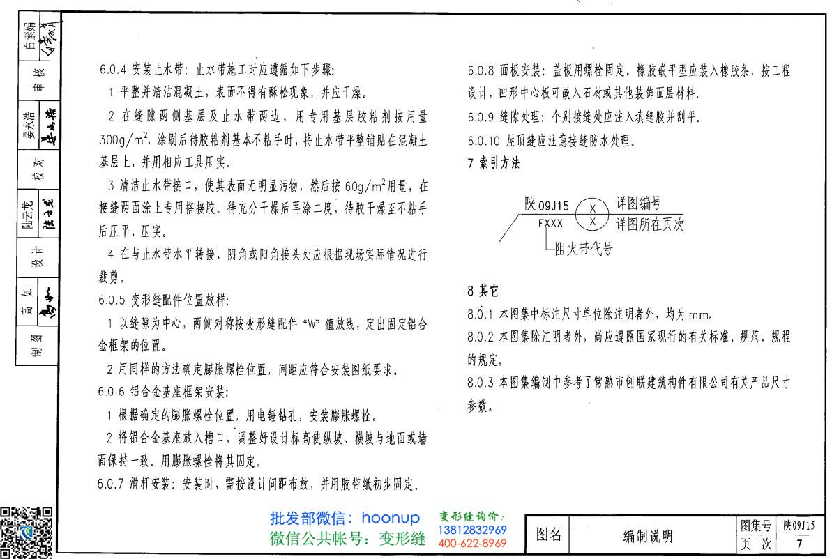 陕09j15建筑变形缝图集第7页