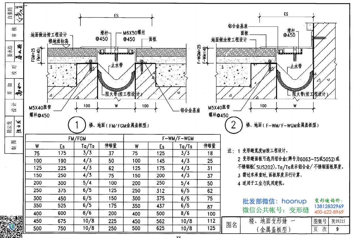 陕09j15建筑变形缝图集第9页