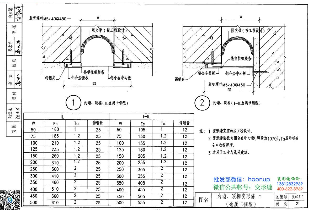 陕09j15图集第21页