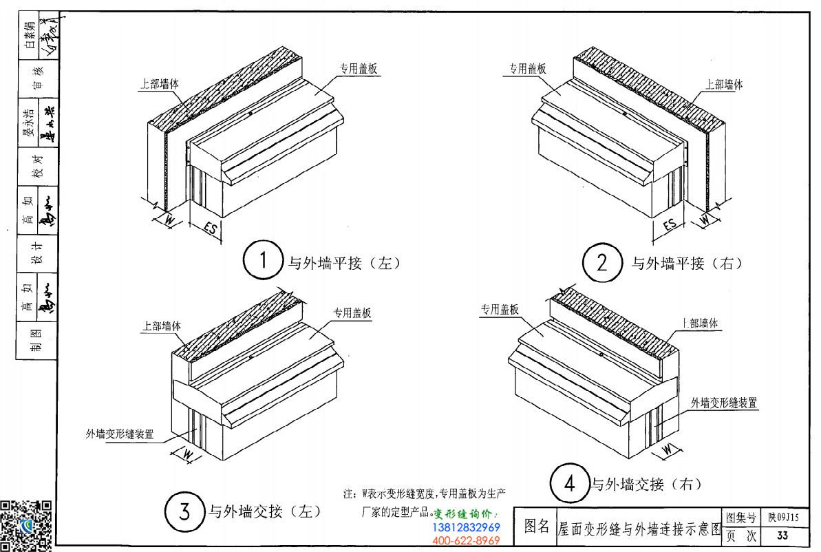 陕09j15图集第33页