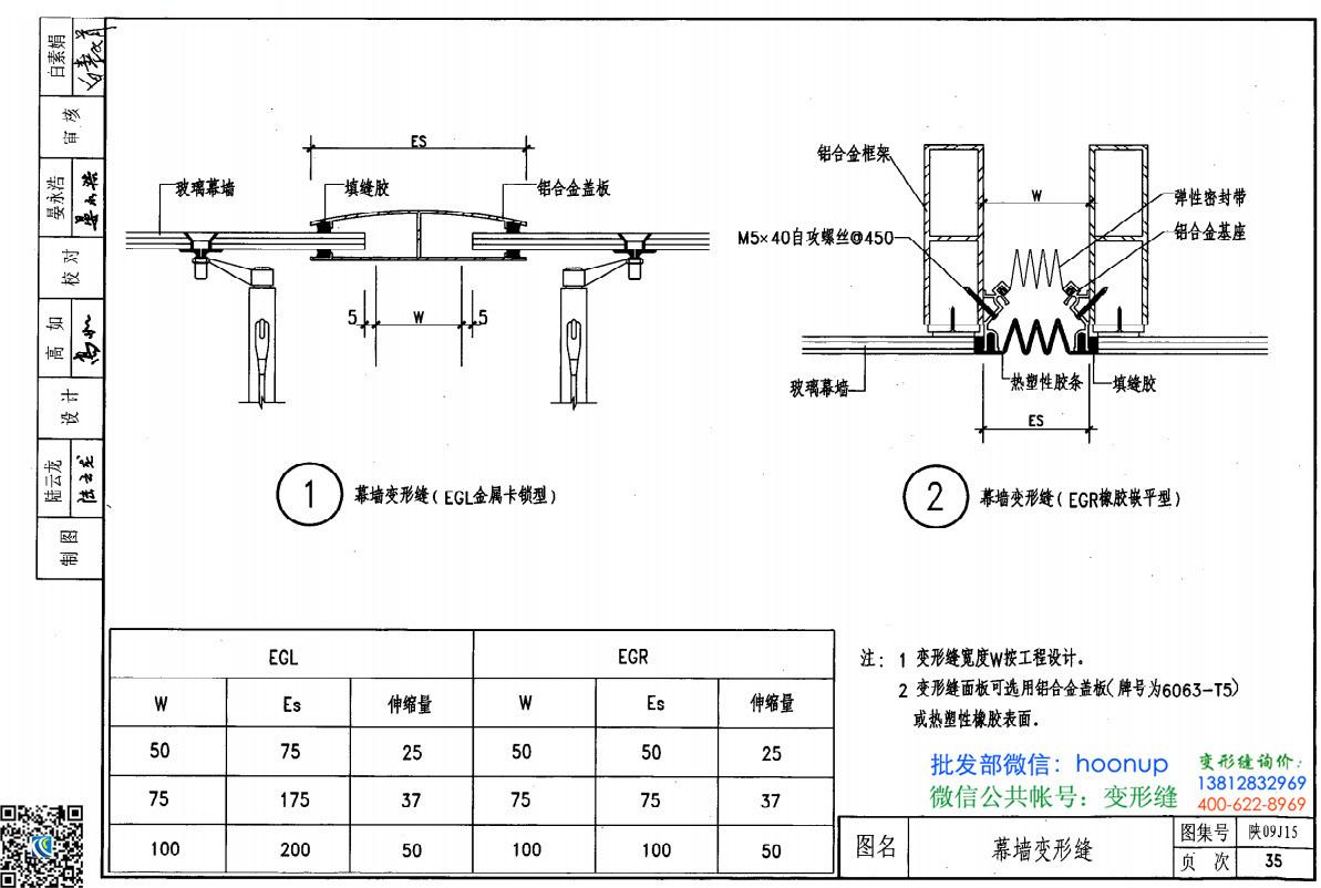 陕09j15图集第35页