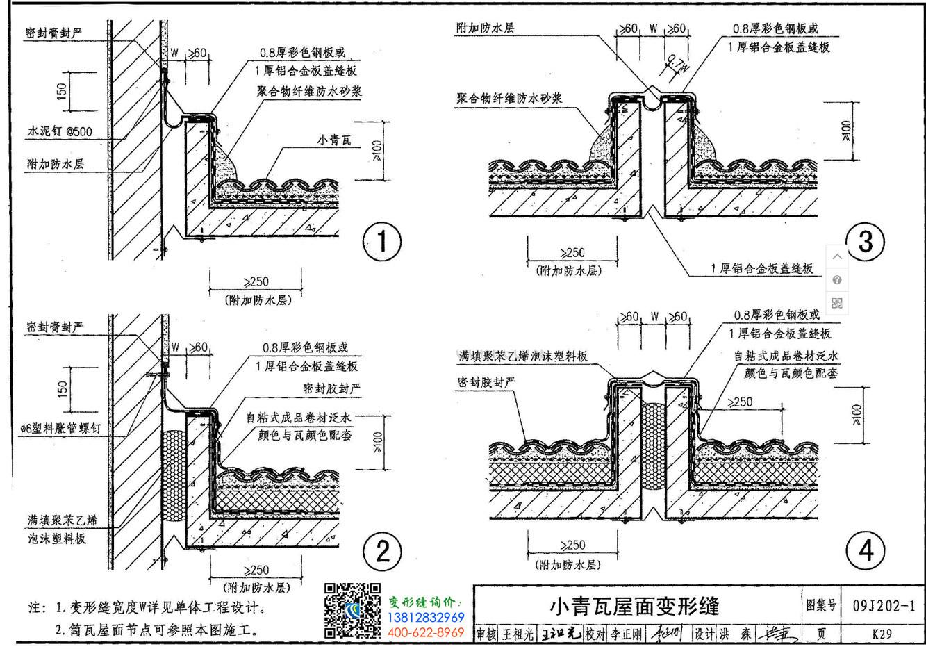 09J202-1图集K29页