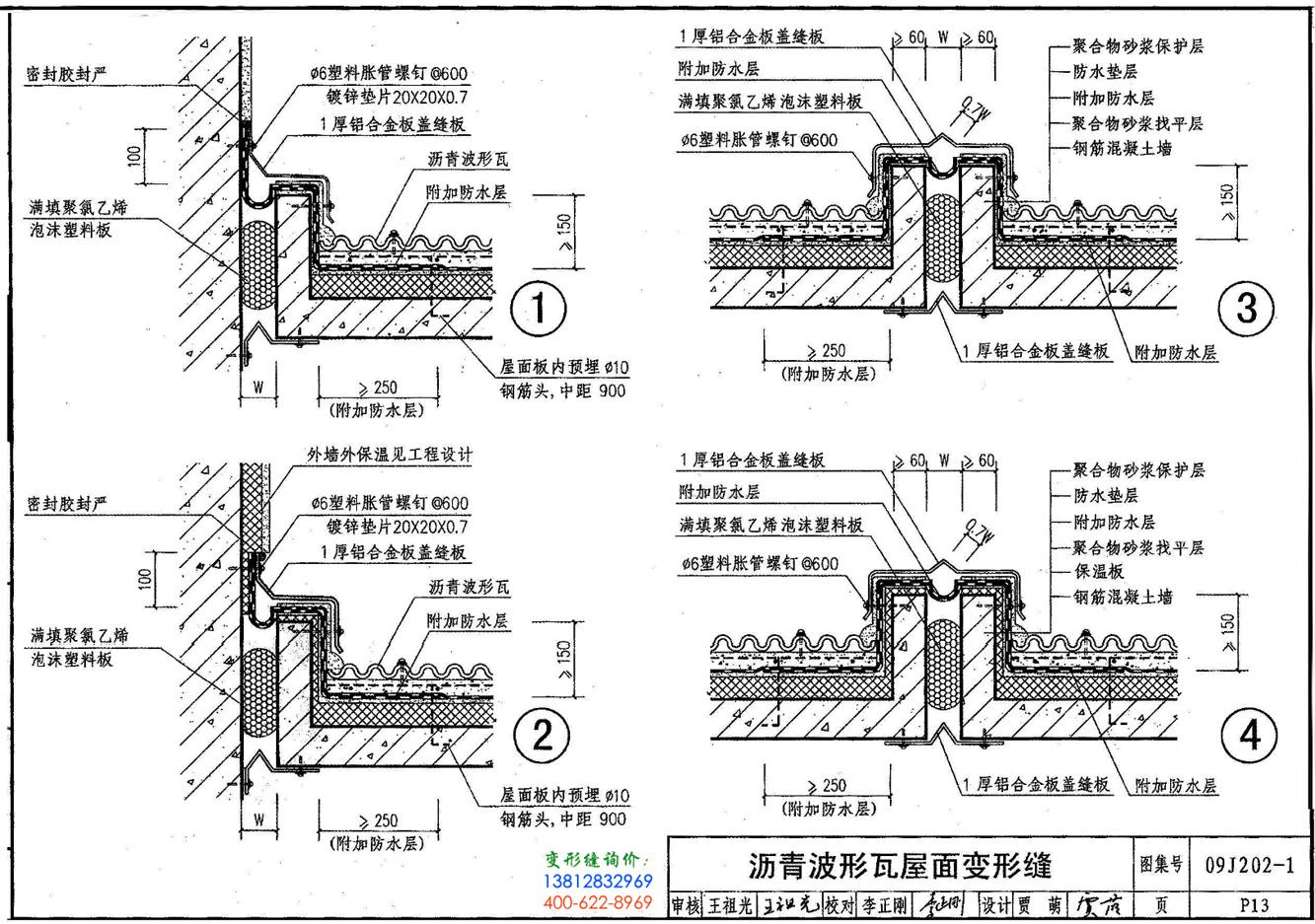 09J202-1图集P13页