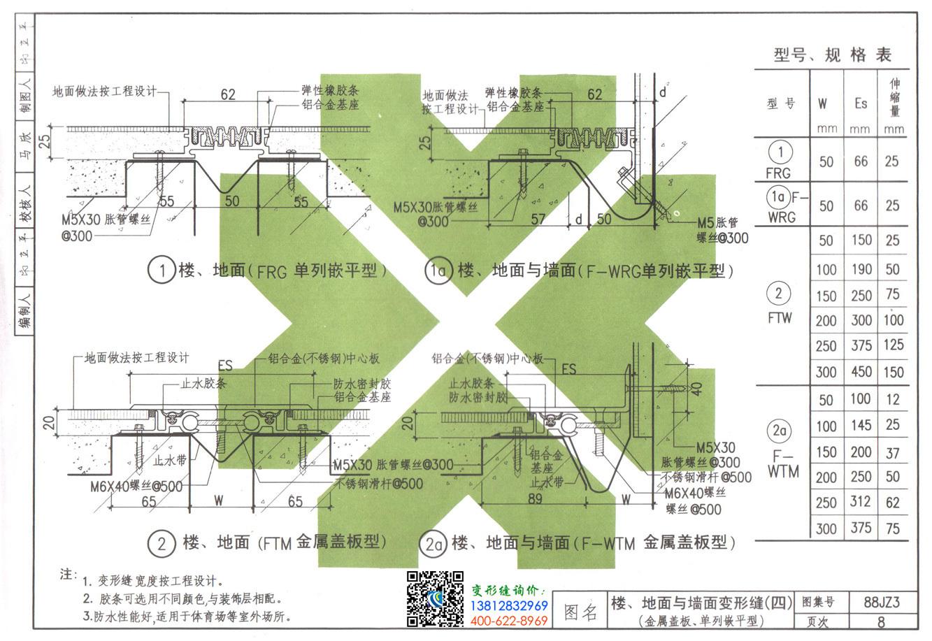88JZ3变形缝图集第8页