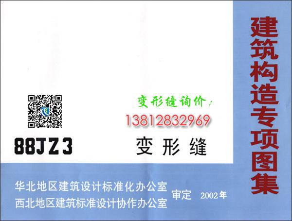 88JZ3变形缝图集下载