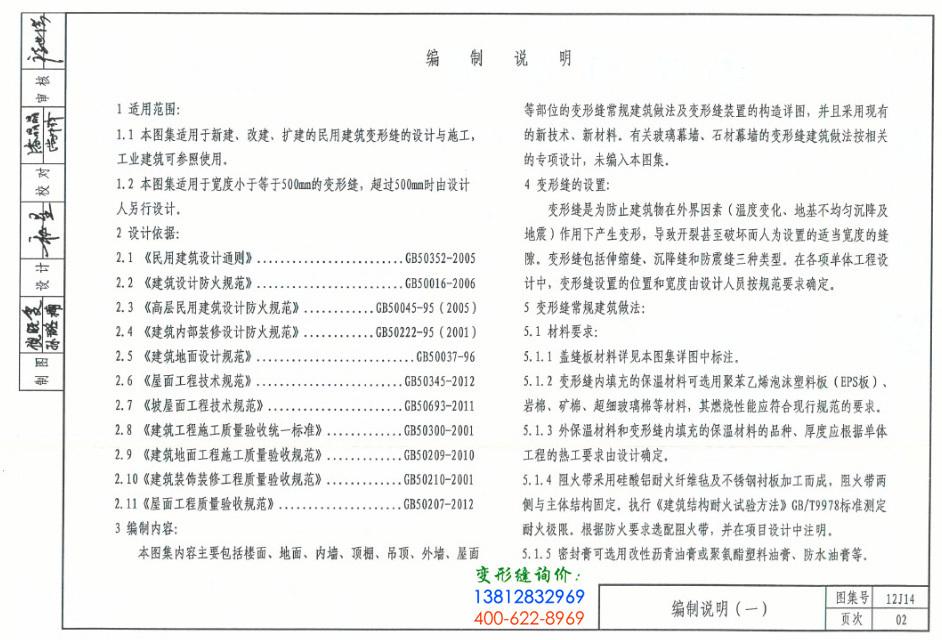 12j14建筑变形缝图集编制说明(一)