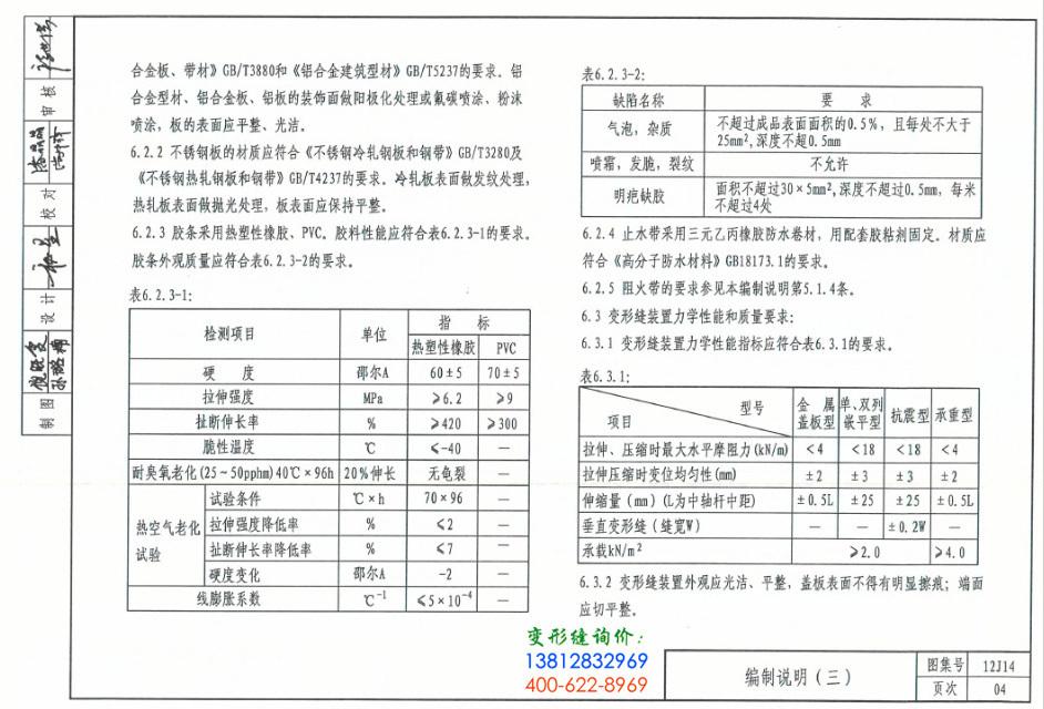 12j14建筑变形缝图集编制说明(三)