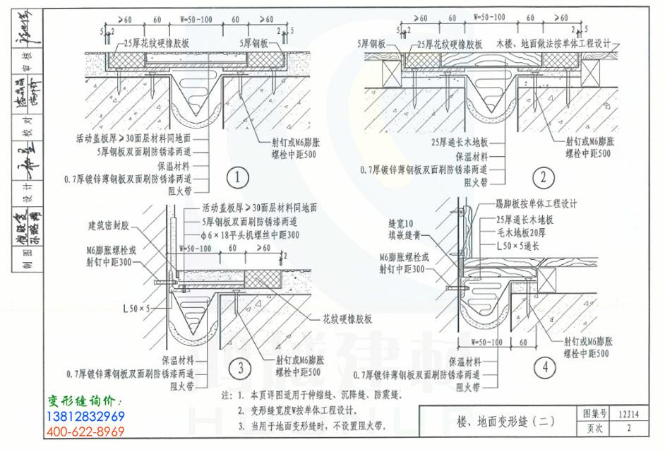12j14变形缝图集第2页