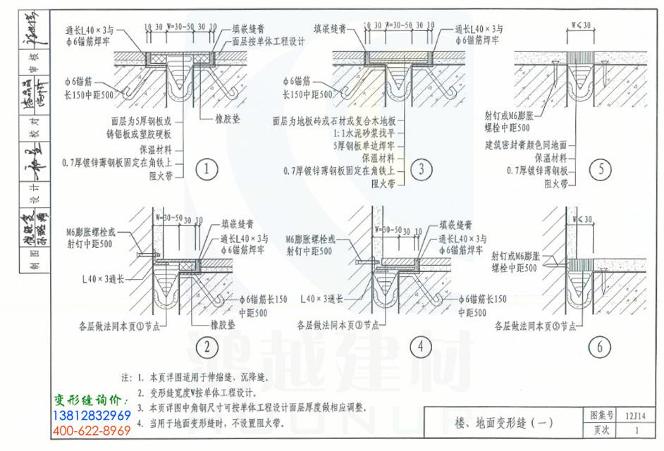 12J14变形缝图集第1页