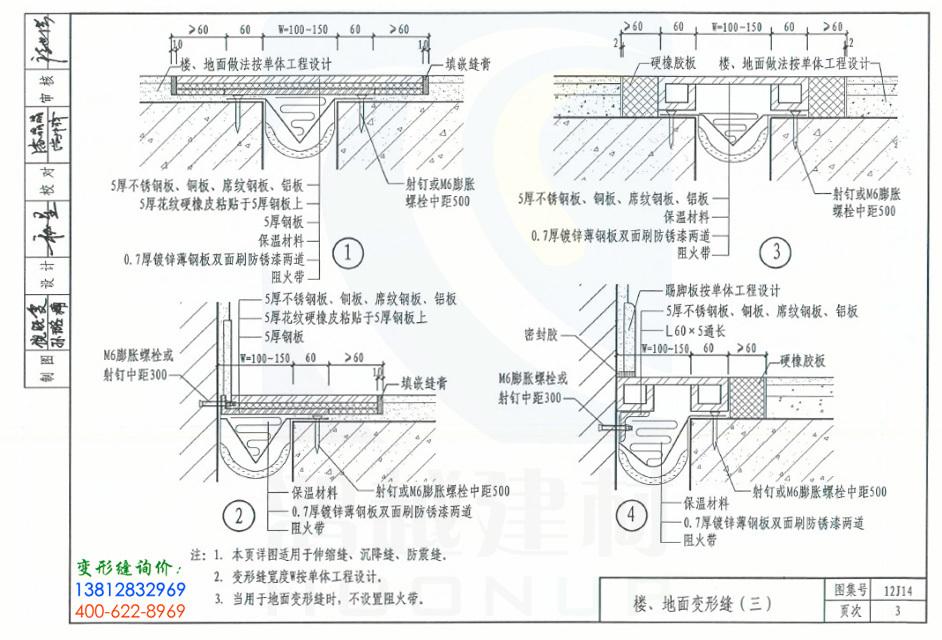 12J14变形缝图集第3页