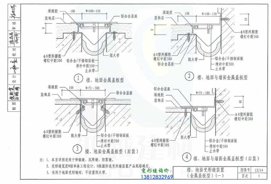 12j14变形缝图集第5页