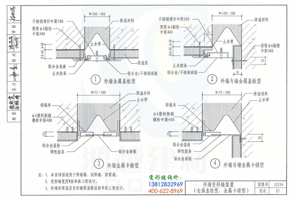 12j14变形缝图集第23页