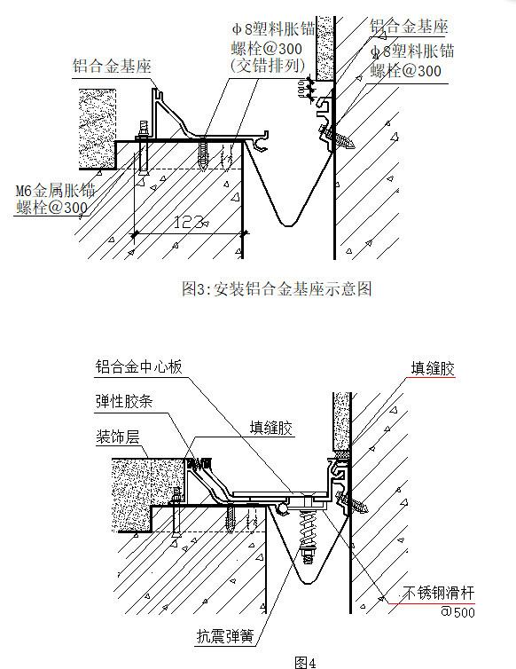 SF-WFS转角地面变形缝安装工艺图