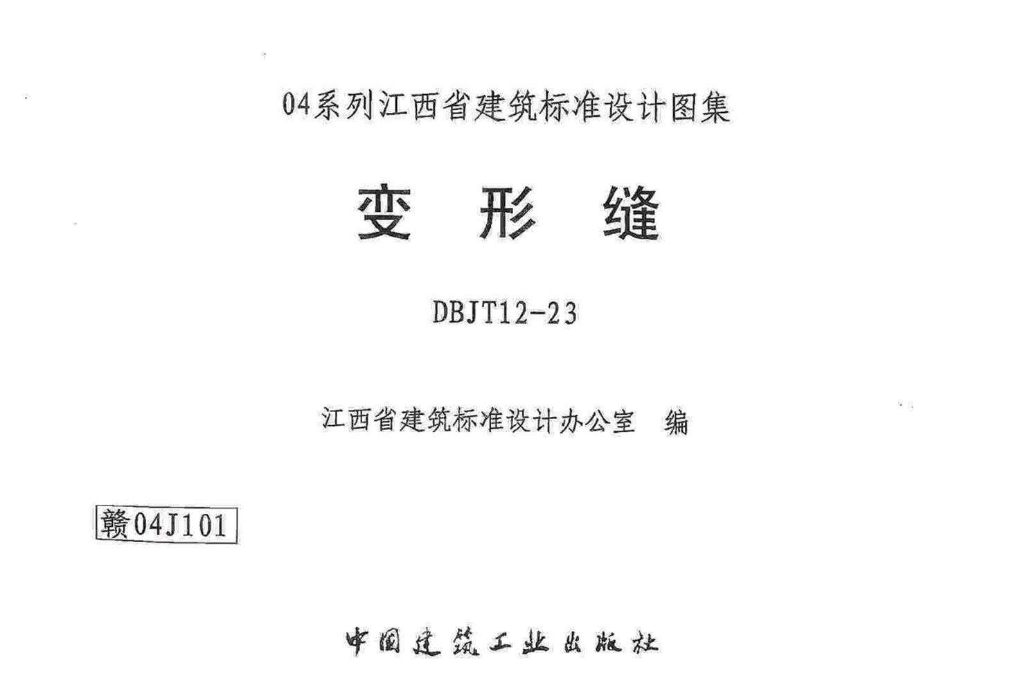 赣04J101变形缝图集1页