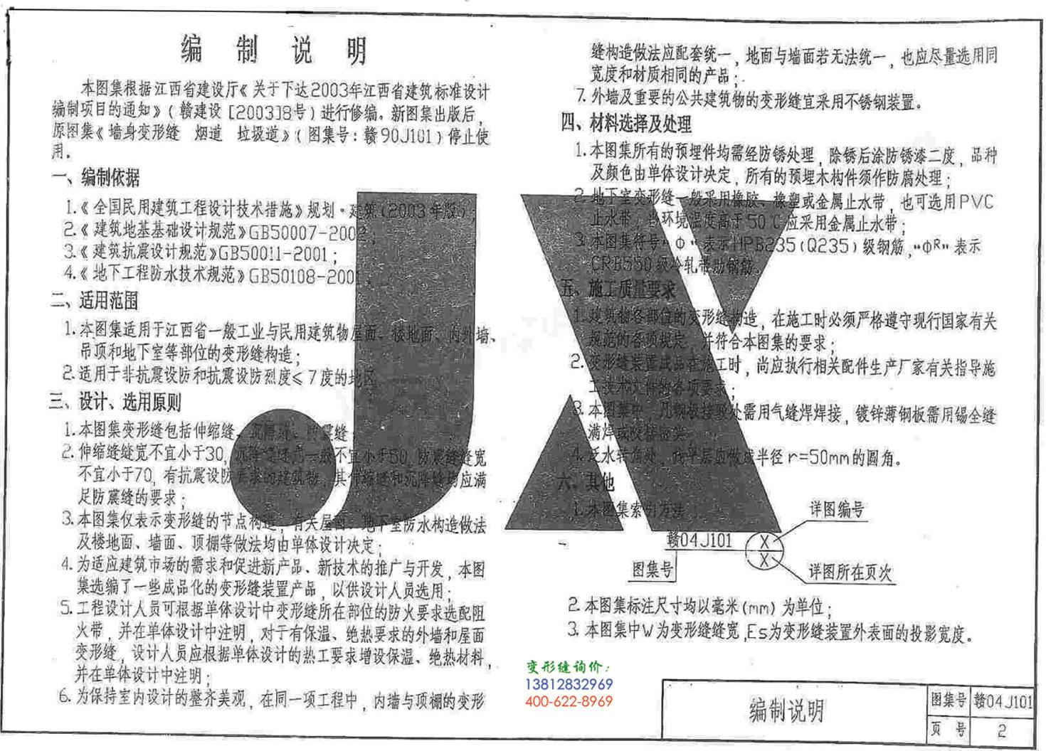 赣04J101变形缝图集2页