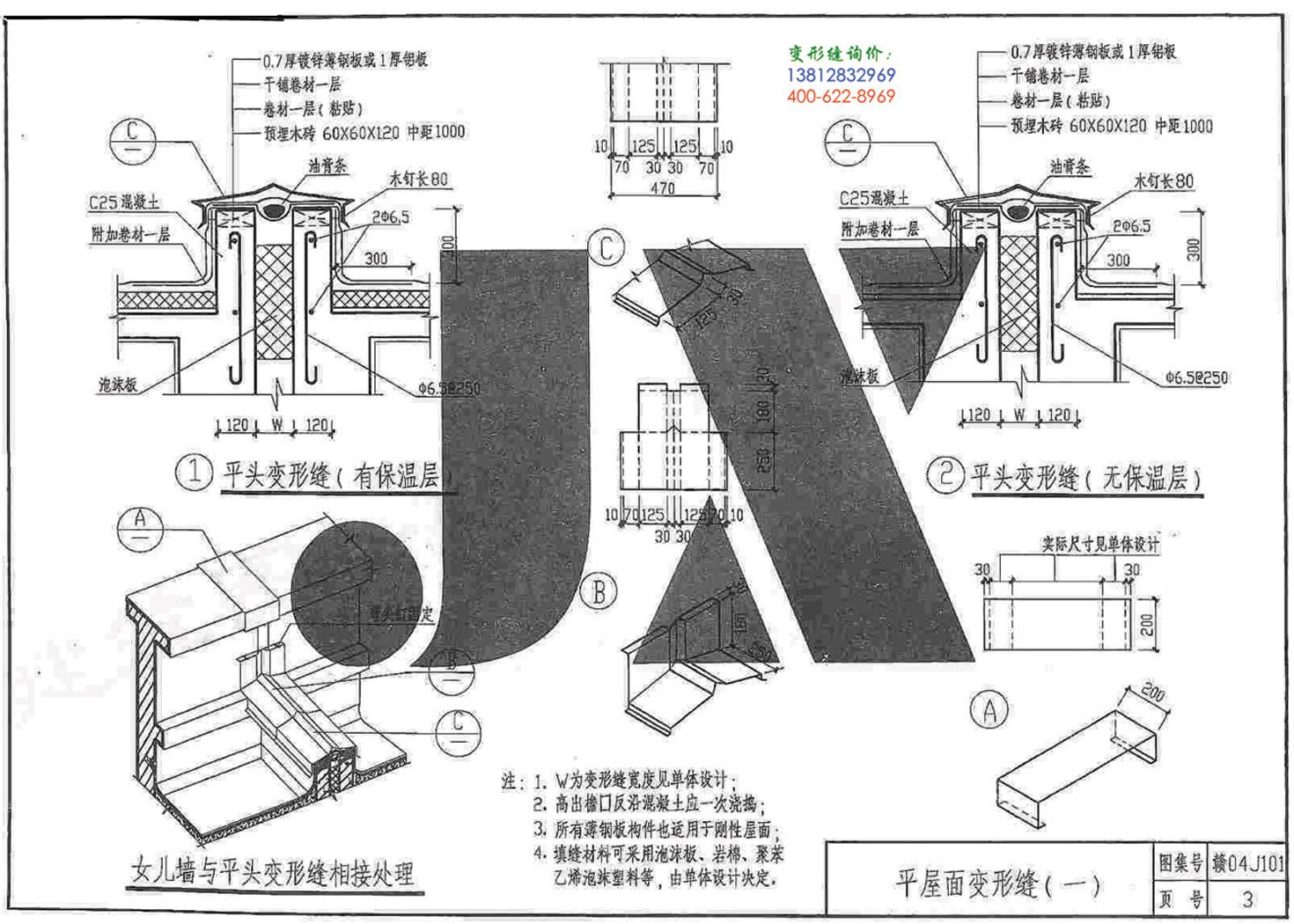 赣04J101变形缝图集3页
