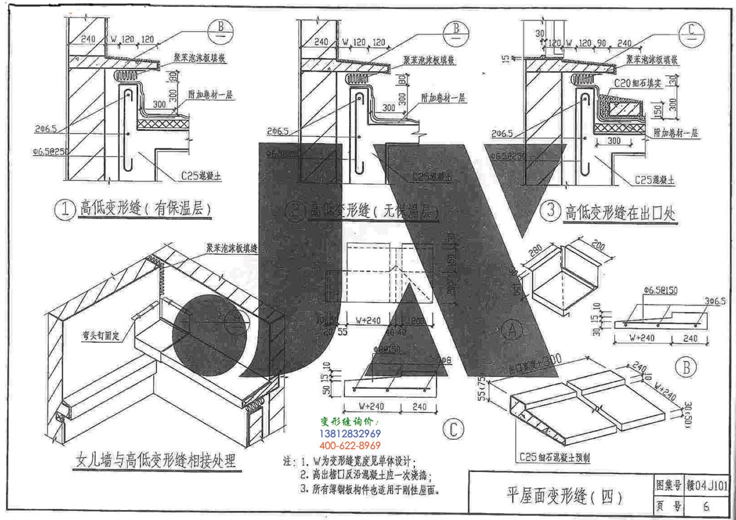 赣04J101变形缝图集第6页