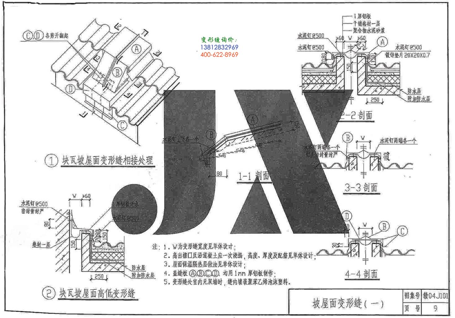 赣04J101变形缝图集p9