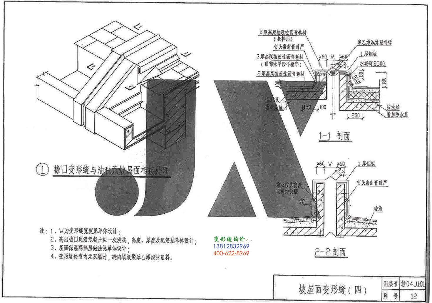 赣04J101变形缝图集p12