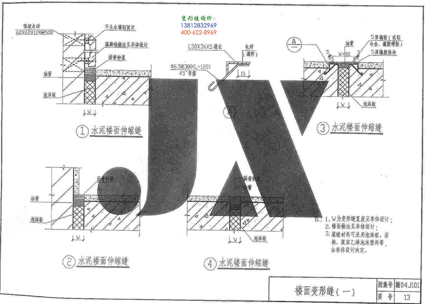 赣04J101变形缝图集p13