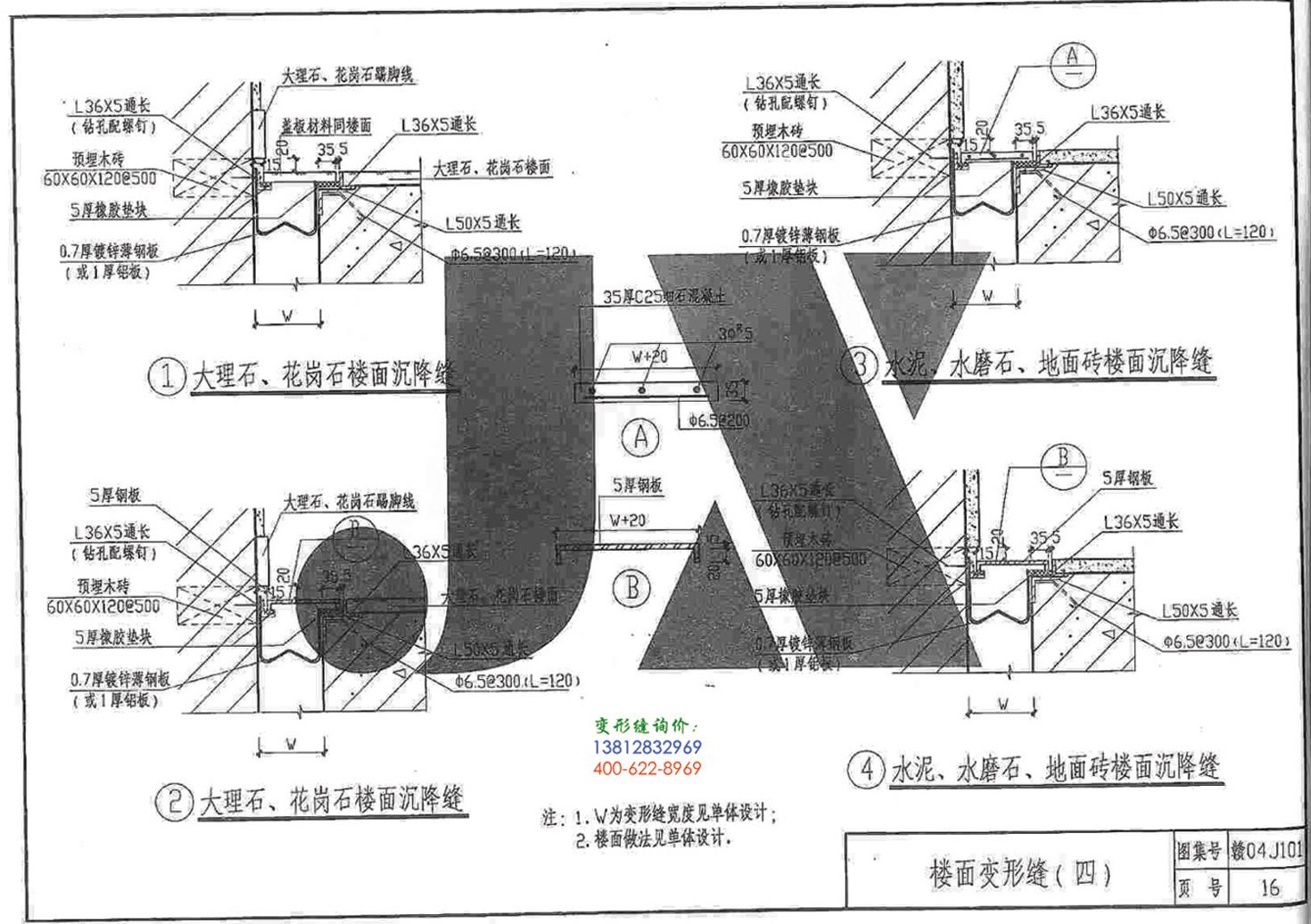 赣04J101变形缝图集p16