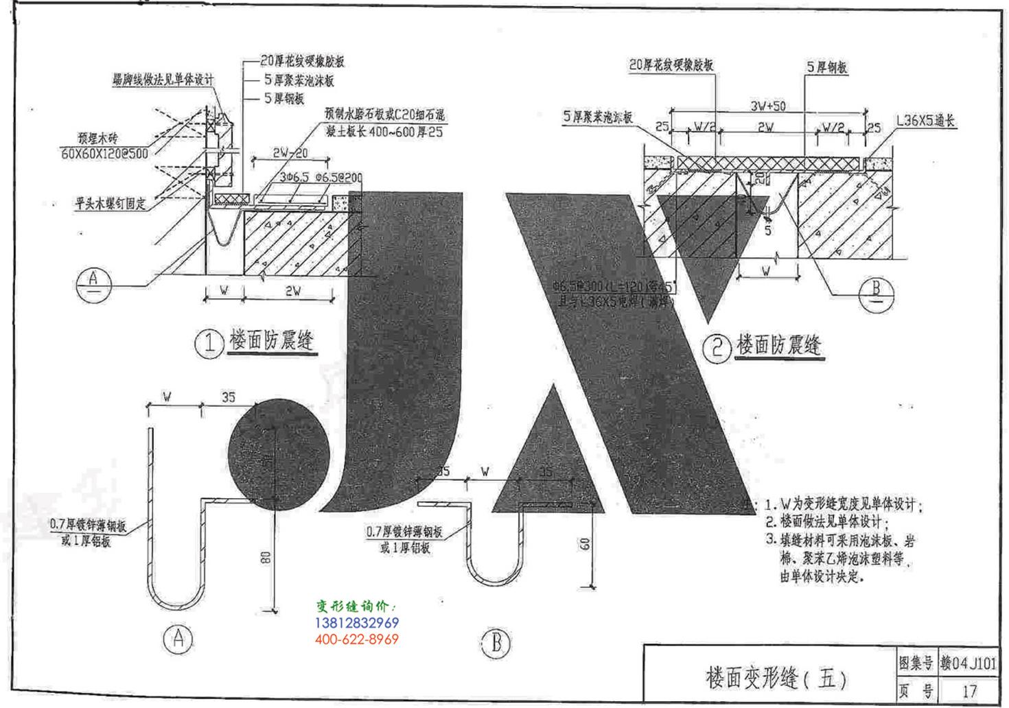 赣04J101变形缝图集p17