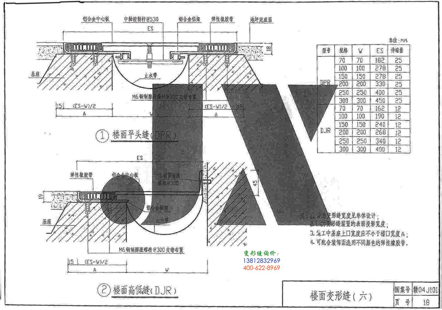 赣04J101变形缝图集p18