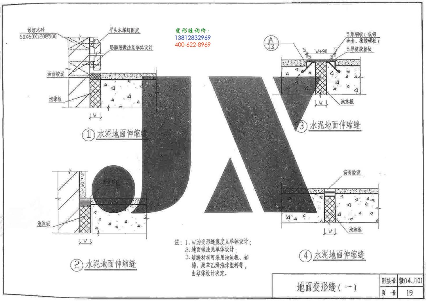 赣04J101变形缝图集p19