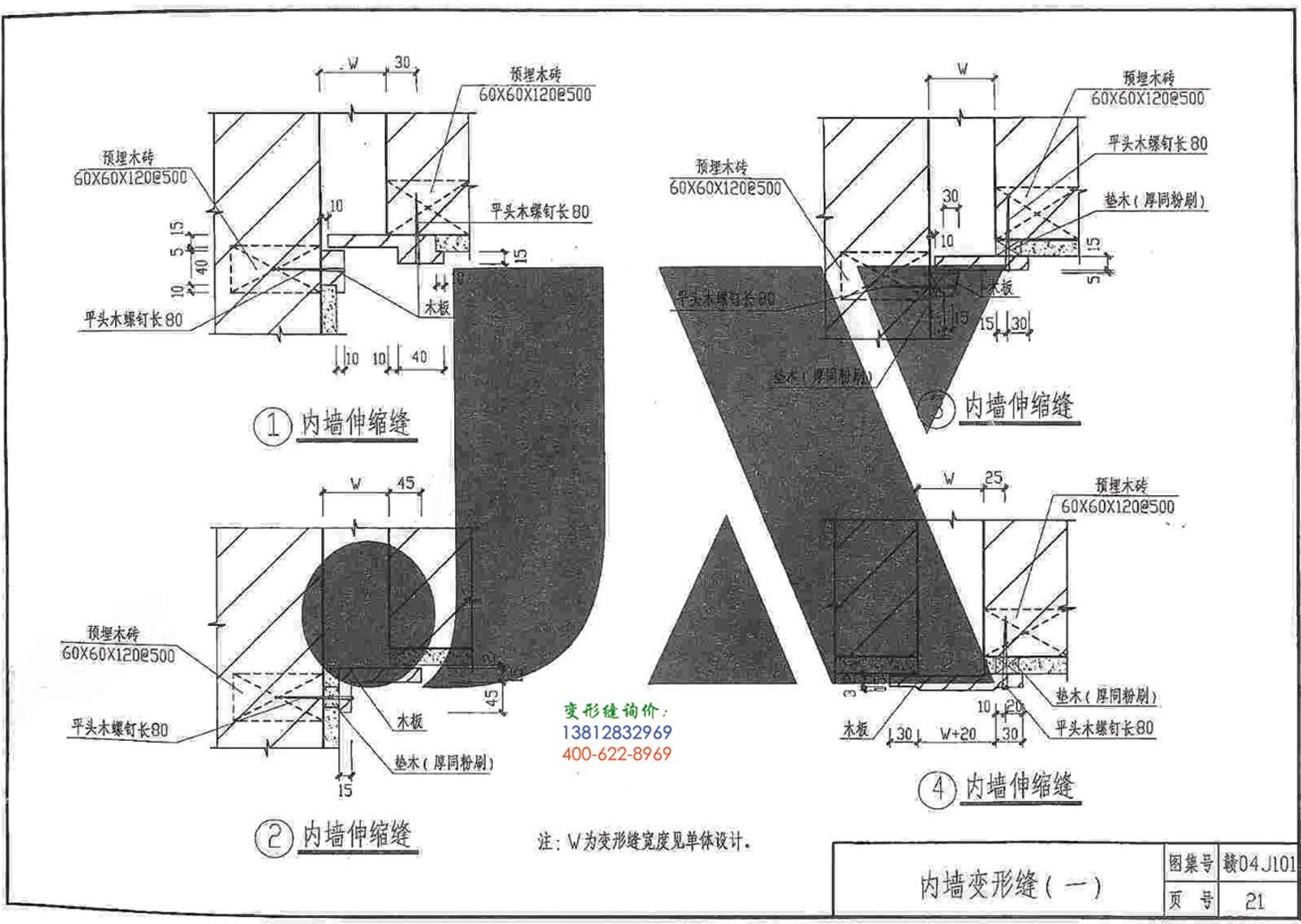 赣04J101变形缝图集p21