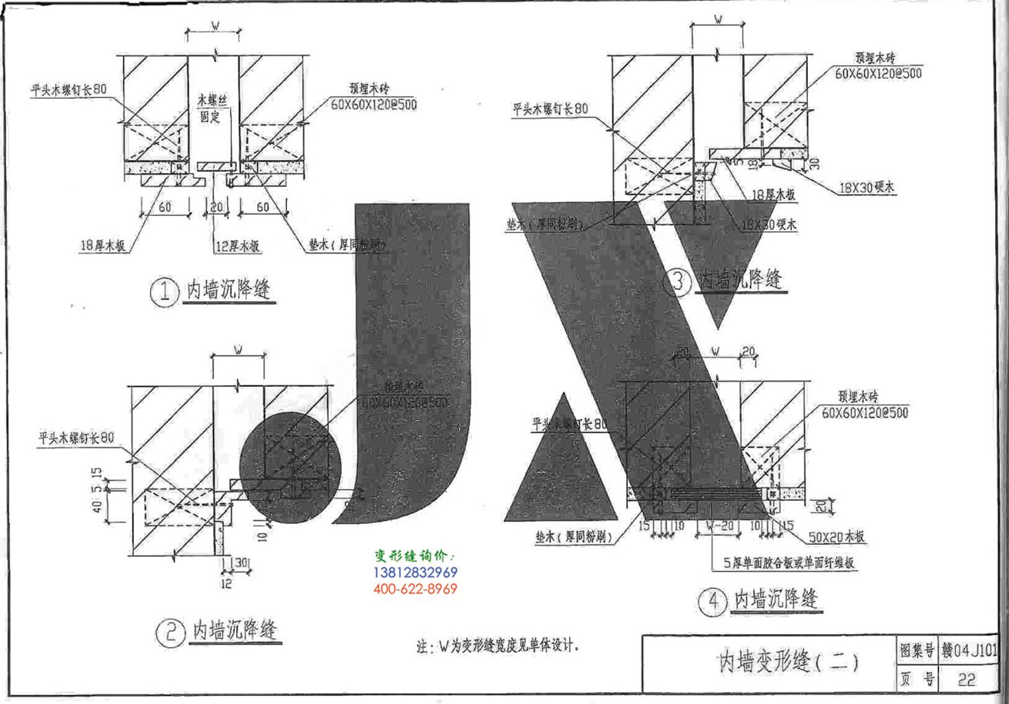 赣04J101变形缝图集p22
