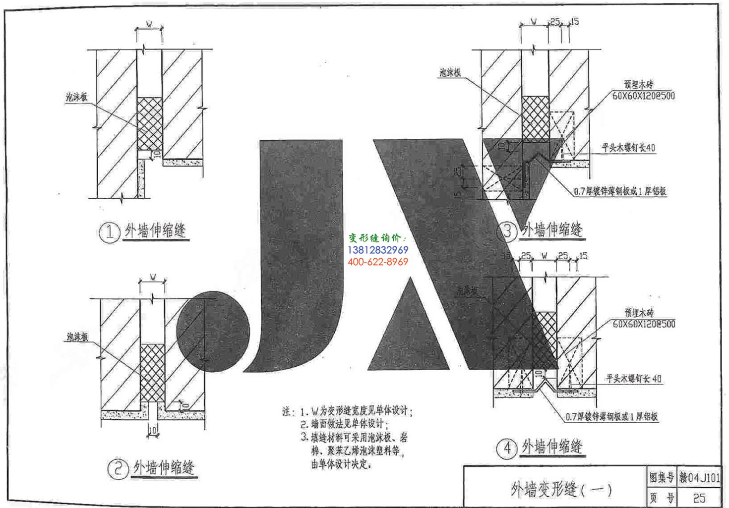 赣04J101变形缝图集第25页
