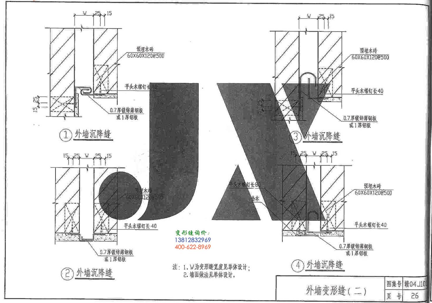 赣04J101变形缝图集第26页