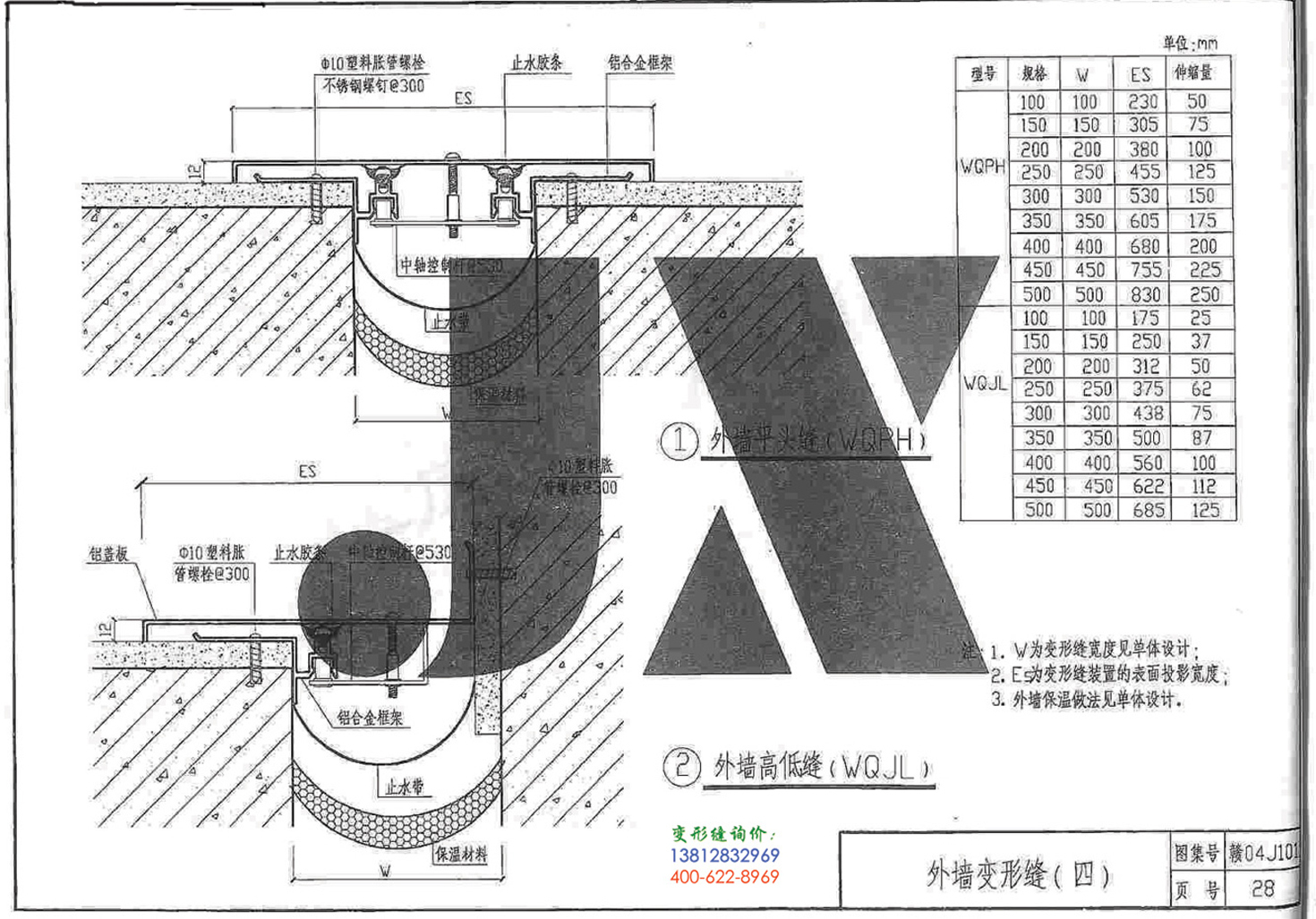 赣04J101变形缝图集p28