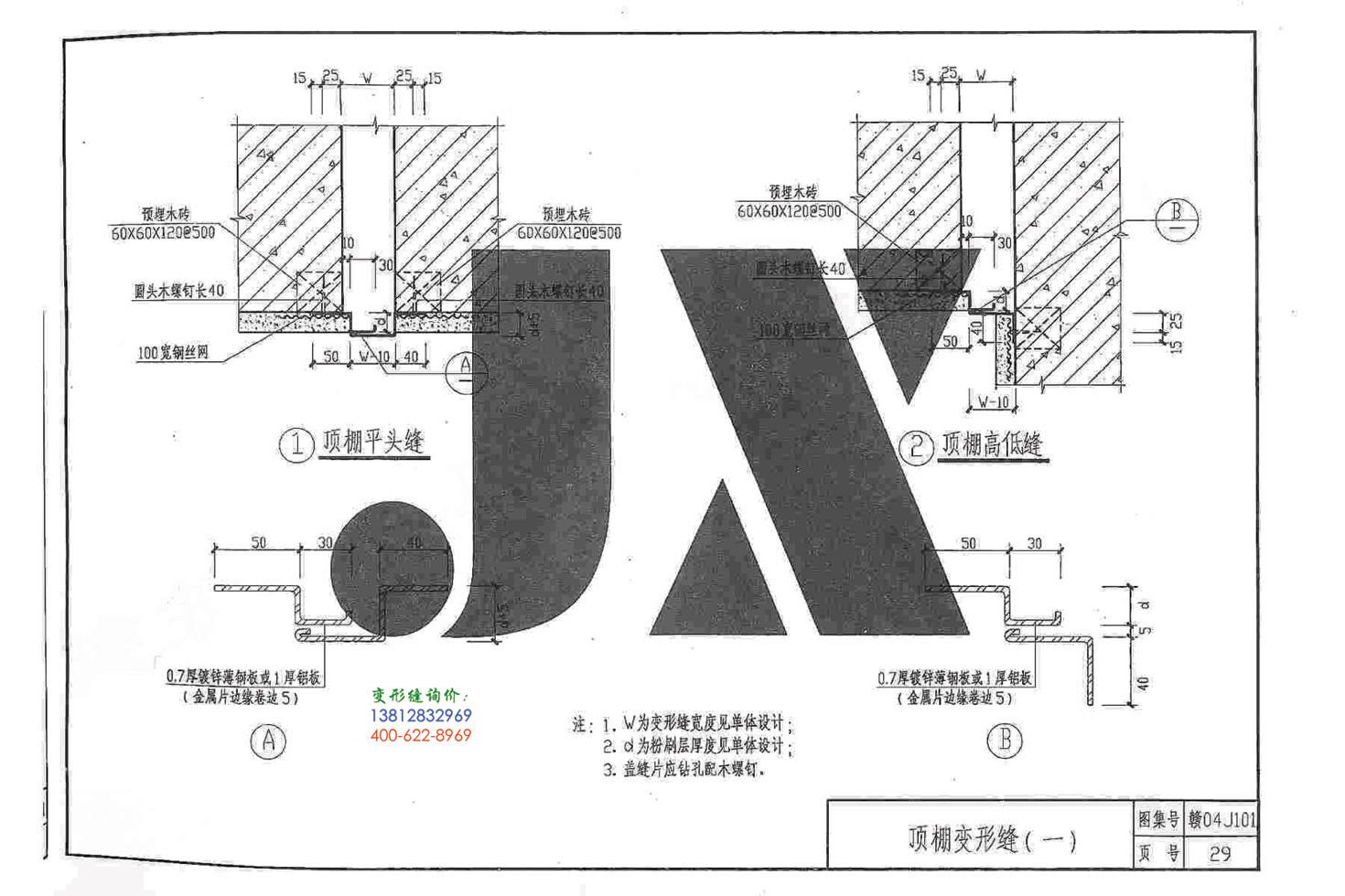 赣04J101变形缝图集第29页