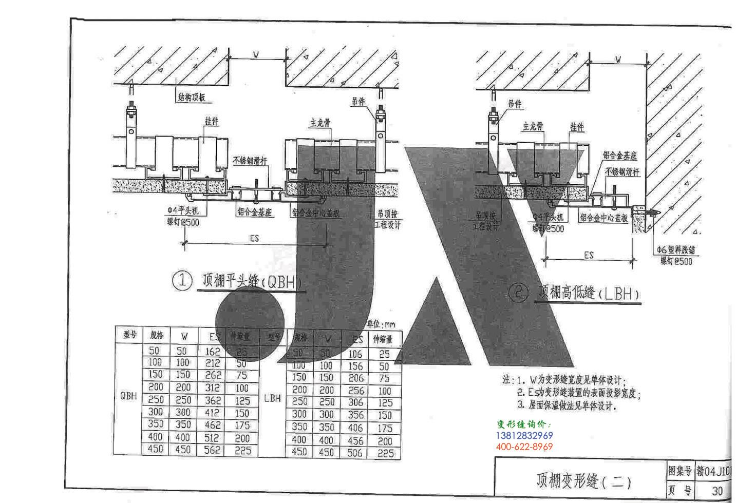 赣04J101变形缝图集第30页