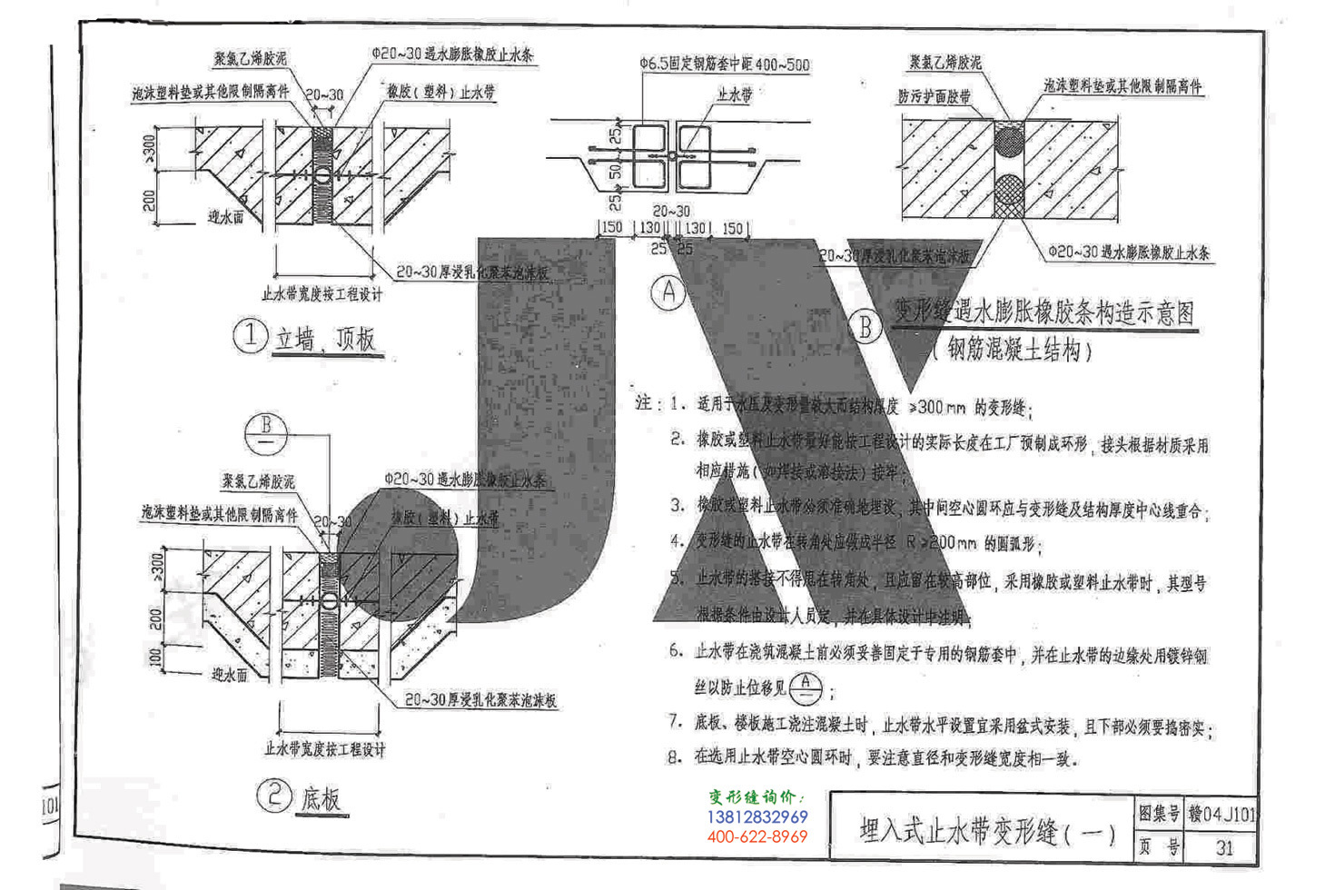 赣04J101变形缝图集第31页