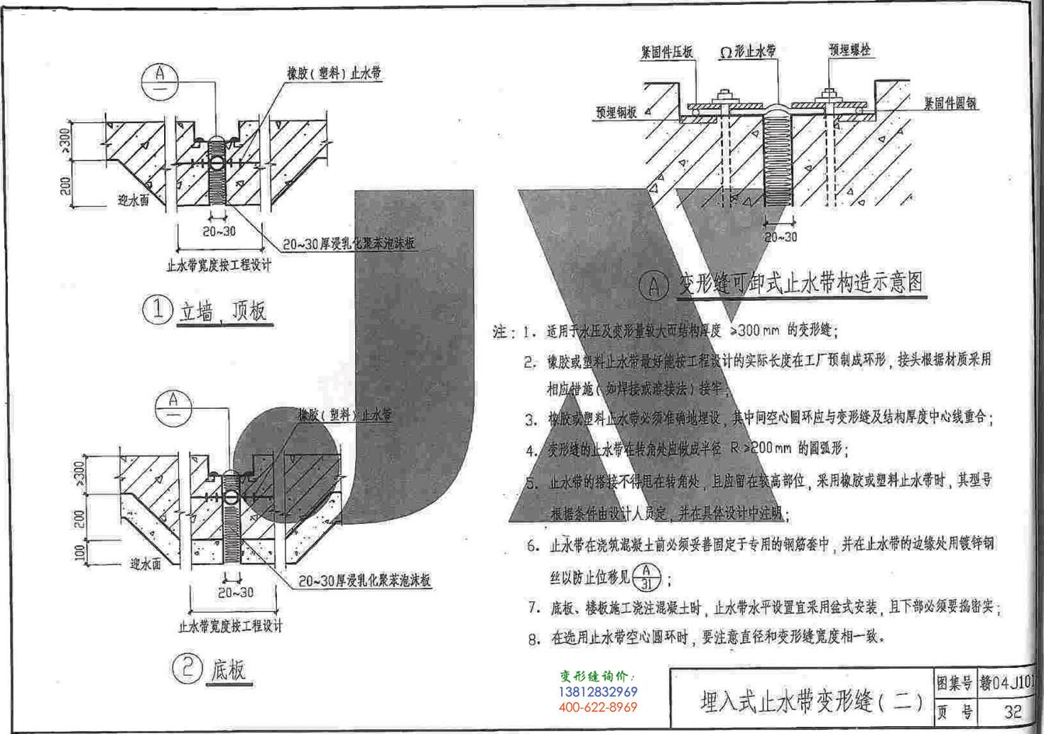 赣04J101变形缝图集第32页