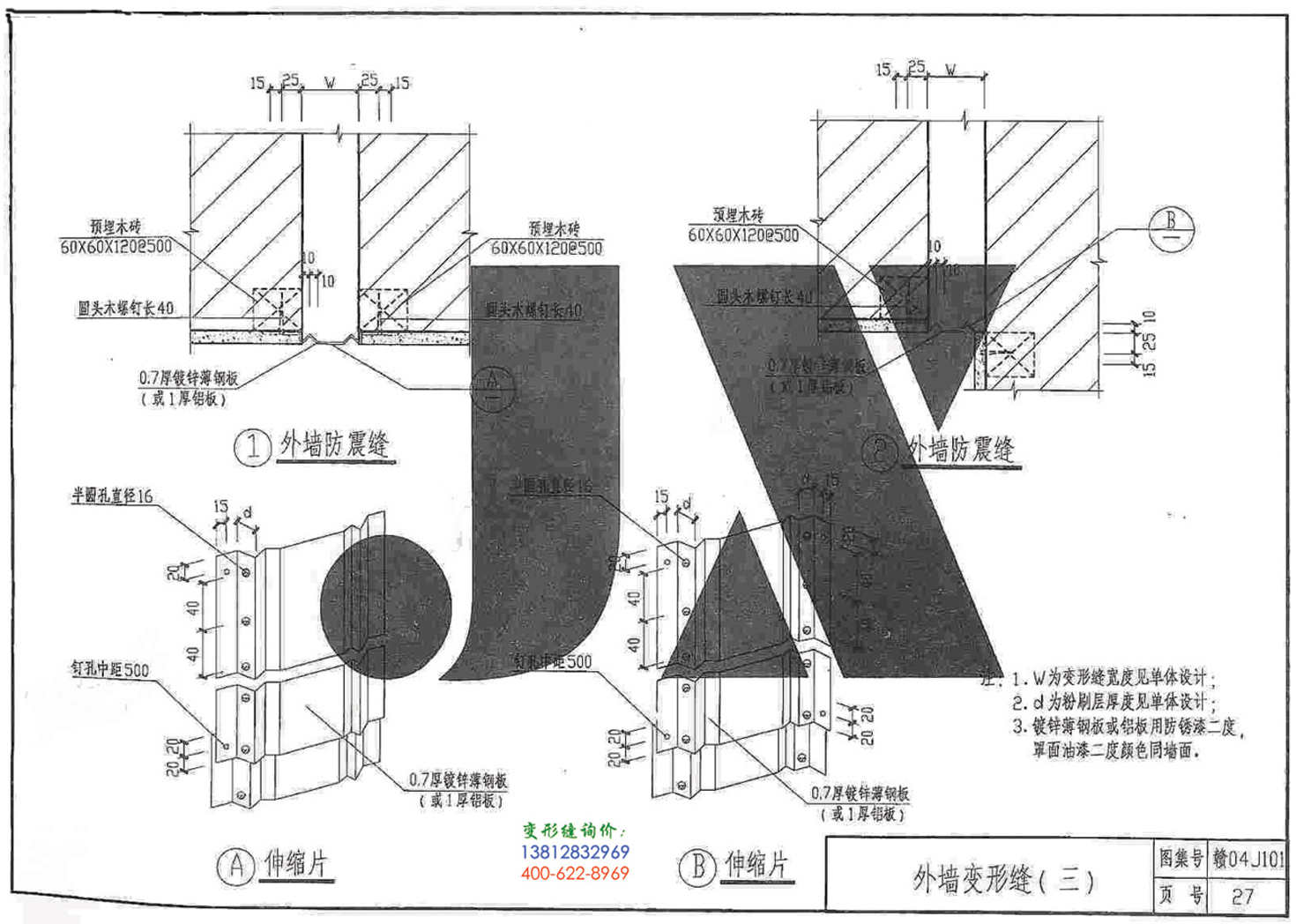 赣04J101变形缝图集第28页
