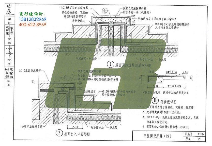 L13J14建筑变形缝图集 第29页