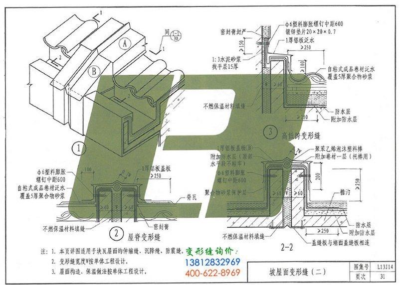 L13J14建筑变形缝图集 第31页