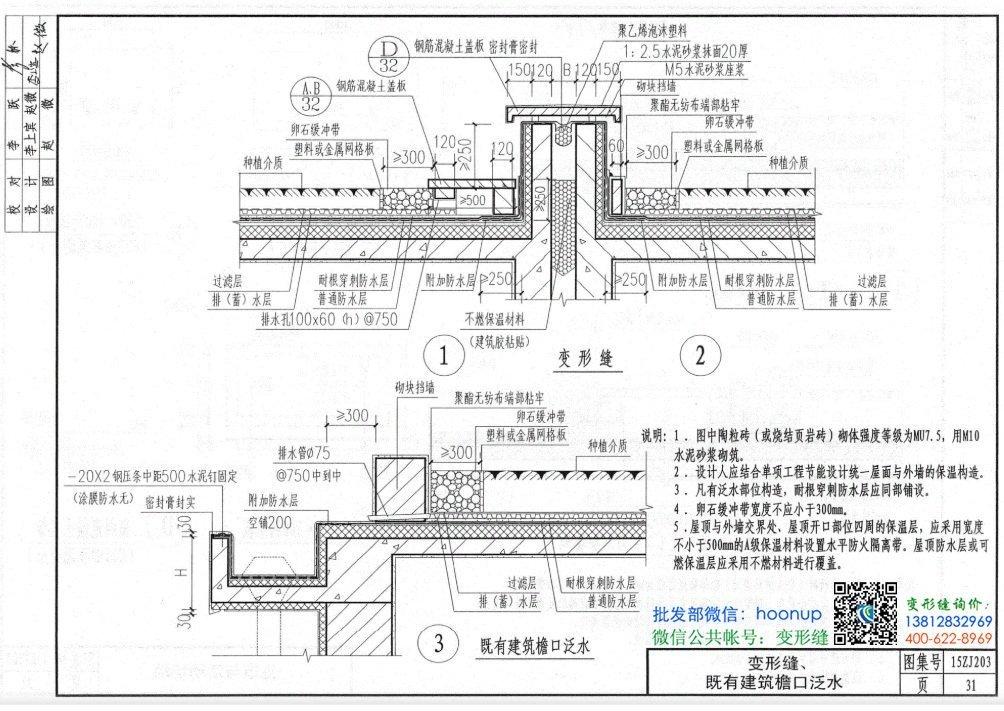 15ZJ203图集31页