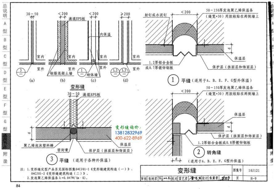 10J121外墙外保温建筑构造图集H-9页