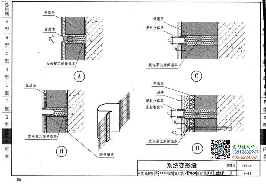 10J121外墙外保温建筑构造H-11页