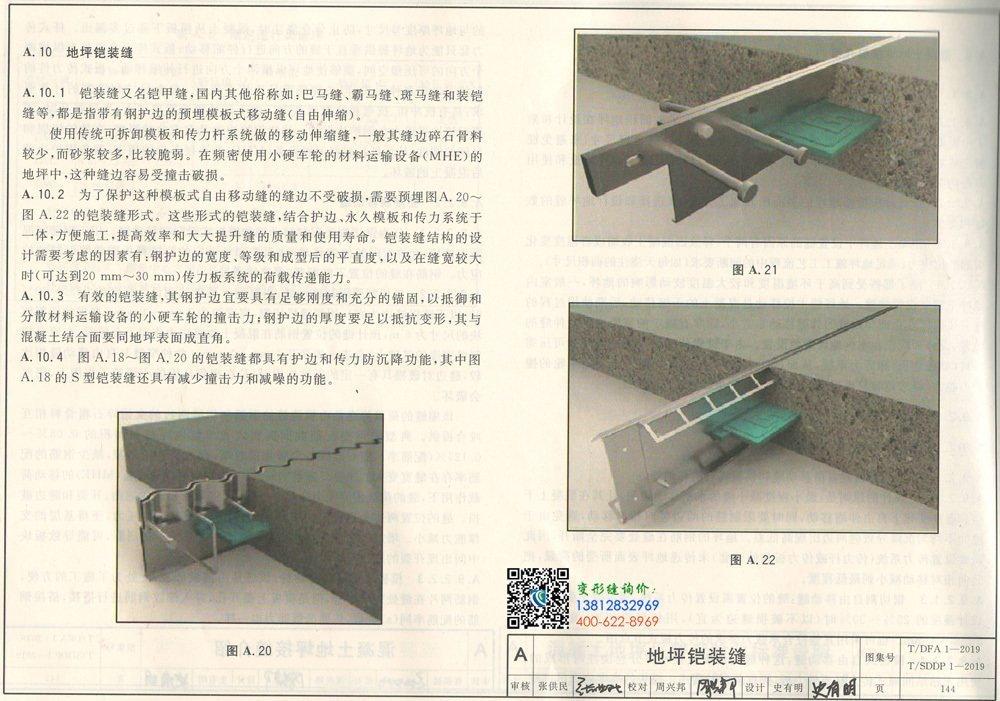 T/SDDP 1-2019地坪设计参考图集第144页