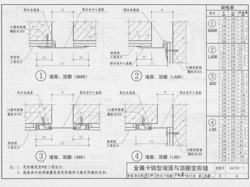 内墙变形缝图集图文说明1